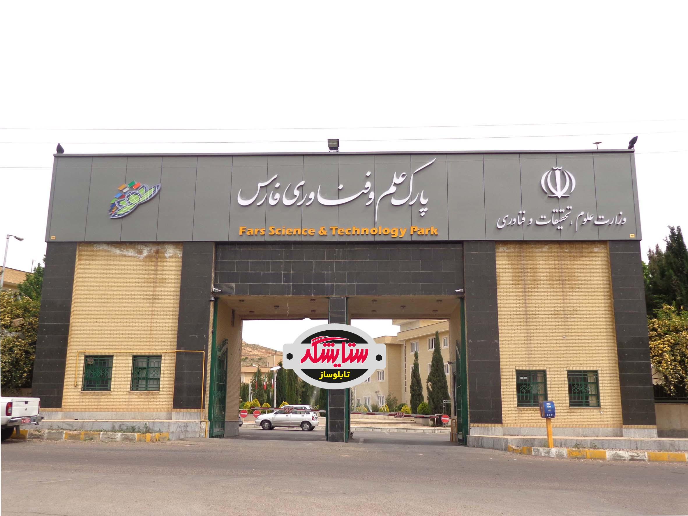 اجرای آلومینیوم کامپوزیت و حروف چنلیوم سردرب پارک علم و فناوری فارس