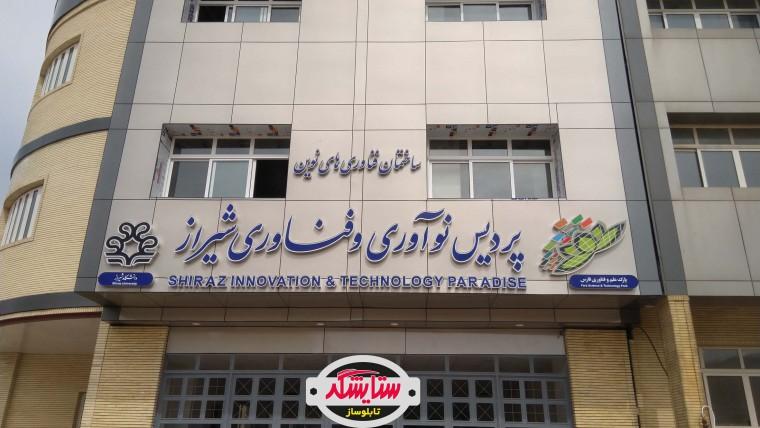 اجرای نمای آلومینیوم کامپوزیت و حروف برجسته چنلیوم دوبل پردیس نوآوری فارس