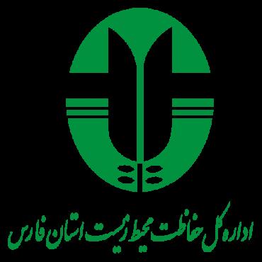 اداره کل محیط زیست استان فارس