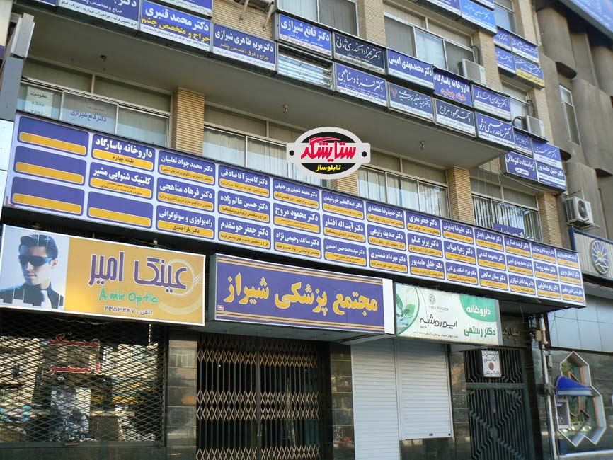 تابلوهای فلکسی فیس پزشکی – مجتمع شیراز