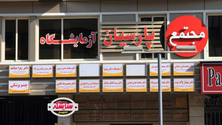 تابلوهای فلکسی فیس پزشکی – مجتمع پارسیان