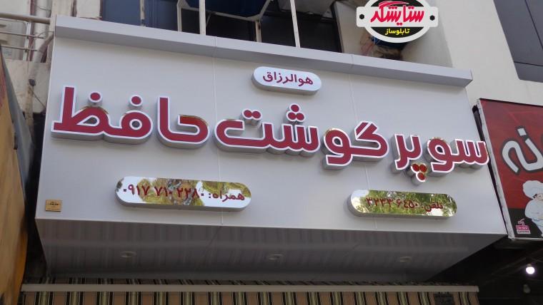 تابلو آلومینیوم کامپوزیت با حروف برجسته رینگ استیل – حافظ
