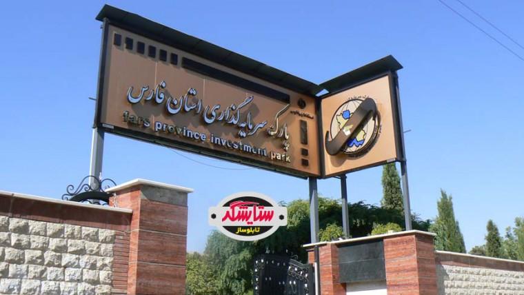 تابلو آلومینیوم کامپوزیت با حروف برجسته نوراندریک دوبل – سردرب پارک سرمایه گذاری فارس