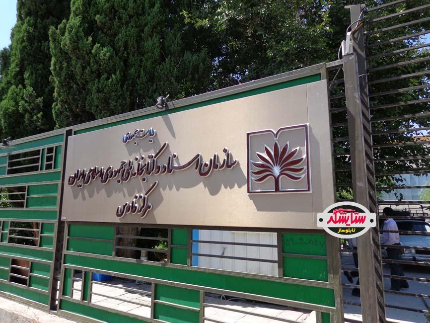 تابلو آلومینیوم کامپوزیت با حروف پلکسی گلاس برش لیزر – کتابخانه اسناد ملی فارس