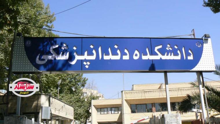 تابلو آلومینیوم کامپوزیت برش لیزر – دانشکده دندانپزشکی شیراز