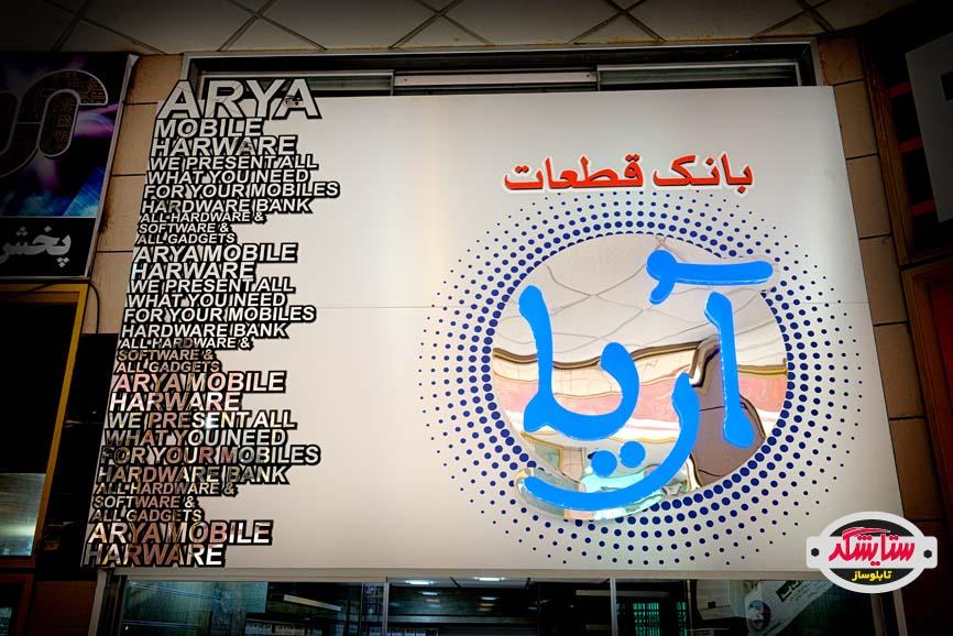 تابلو آلومینیوم کامپوزیت و استیل ترکیبی با حروف برجسته پلکسی گلاس برش لیزر – آریا