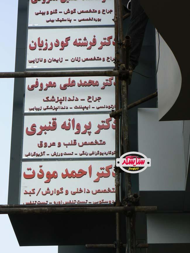 تابلو آلومینیوم کامپوزیت و حروف پلکسی گلاس برش لیزر – مجتمع فارس