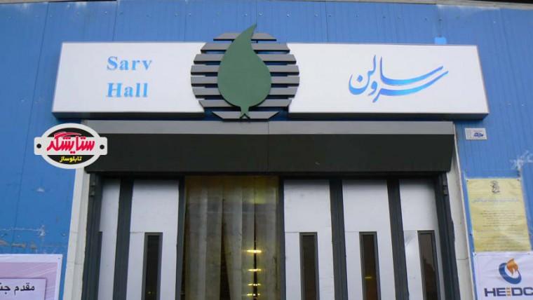 تابلو آلومینیوم کامپوزیت و حروف پلکسی گلاس برش لیزر – نمایشگاه بین امللی فارس