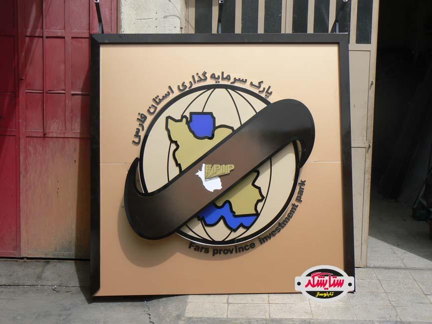 تابلو آلومینیوم کامپوزیت و پلکسی گلاس برش لیزر – لوگوی پارک سرمایه گذاری فارس