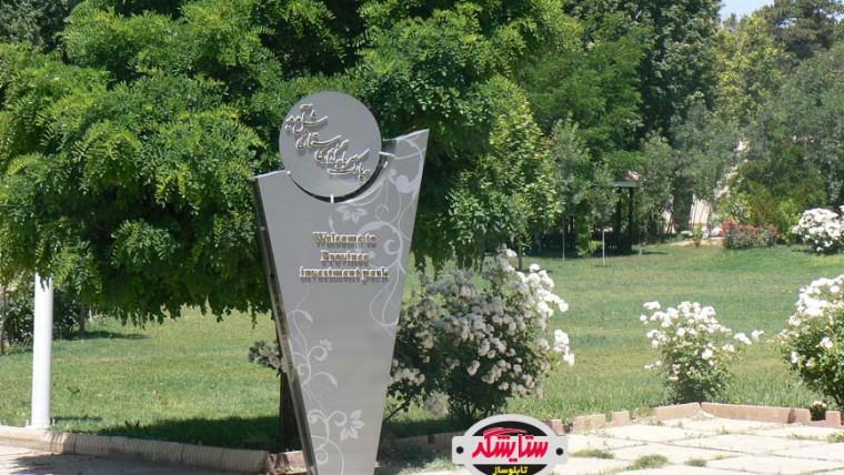 تابلو خوش آمدگویی پارک سرمایه گذاری فارس