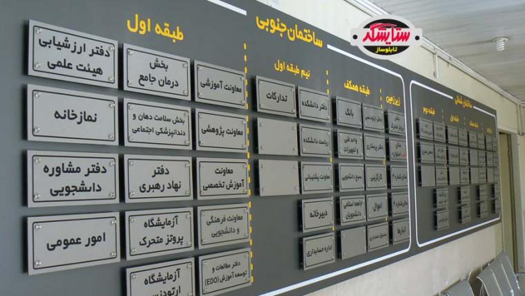 تابلو راهنمای آلومینوم کامپوزیت – دانشکده دندانپزشکی شیراز ساختمان جنوبی