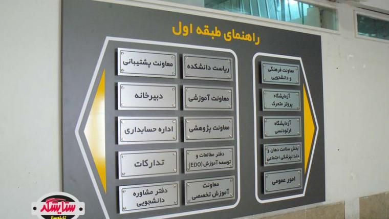 تابلو راهنمای آلومینیوم کامپوزیت – دانشکده دندانپزشکی شیراز طبقه اول