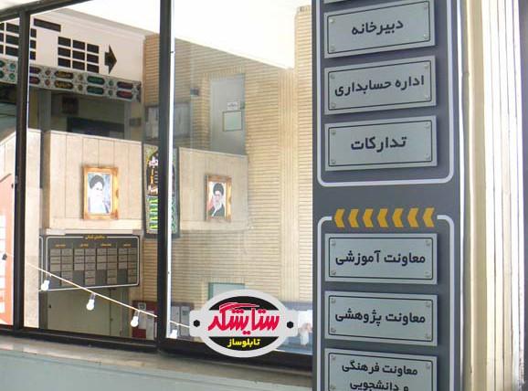 تابلو راهنمای آلومینیوم کامپوزیت – دانشکده دندانپزشکی شیراز