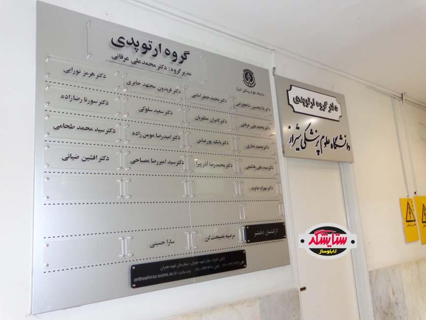 تابلو راهنمای آلومینیوم کامپوزیت و پلکسی گلاس – گروه ارتوپدی علوم پزشکی شیراز