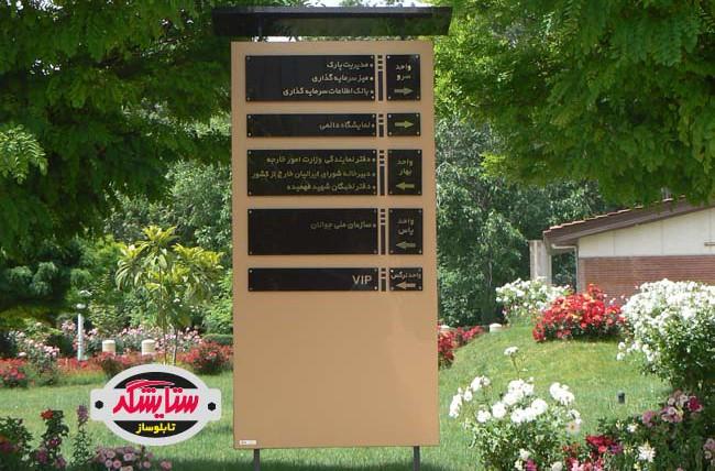 تابلو راهنمای استند آلومینیوم کامپوزیت – پارک سرمایه گذاری فارس