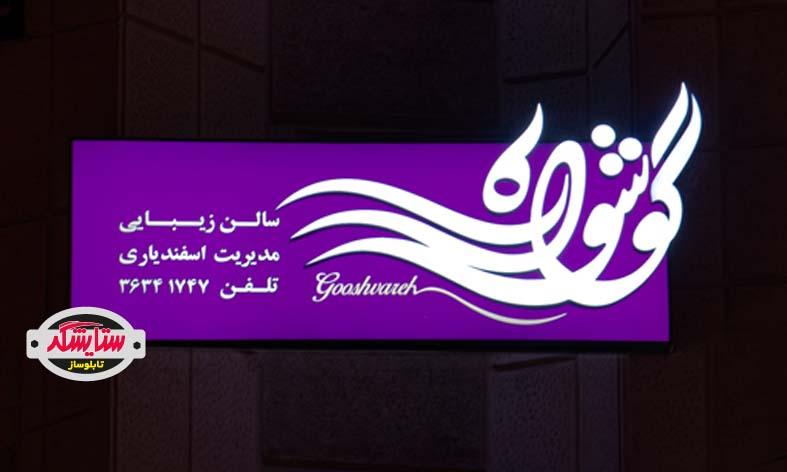 تابلو فلکسی فیس با حروف برجسته چنلیوم – سالن گوشواره