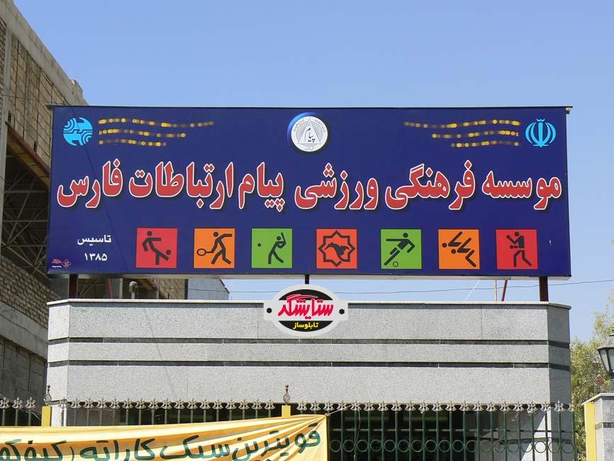 تابلو فلکسی فیس پشت نور – باشگاه مخابرات