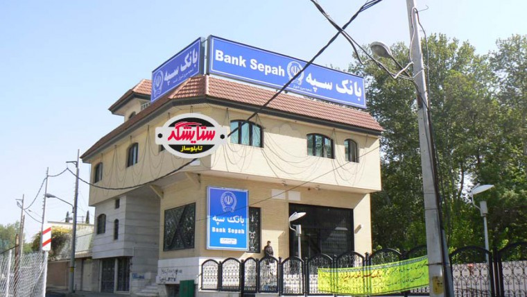 تابلو فلکسی فیس پشت نور – بانک سپه شعبه سرو شیراز