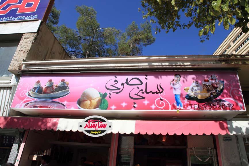 تابلو فلکسی فیس پشت نور- بستنی صوفی