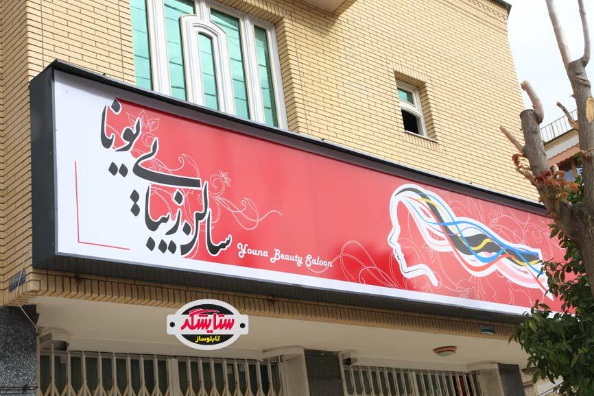 تابلو فلکسی فیس پشت نور- سالن یونا
