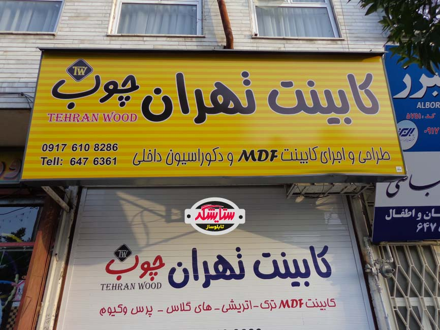 تابلو فلکسی فیس پشت نور – کابینت تهران