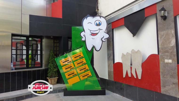 تابلو معرفی کلینیک دندانپزشکی دکتر مینا