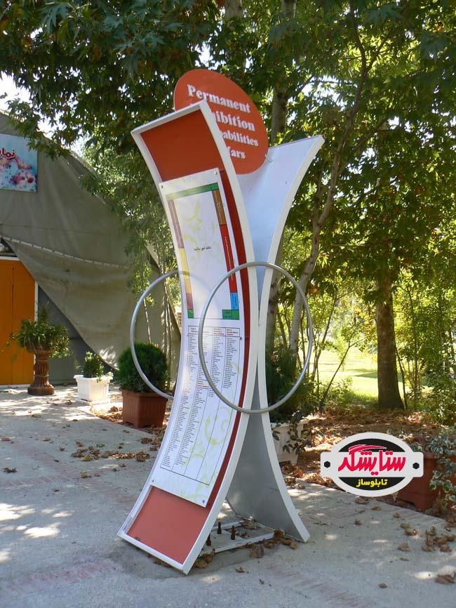 تابلو نمایشگاه پارک سرمایه گذاری فارس