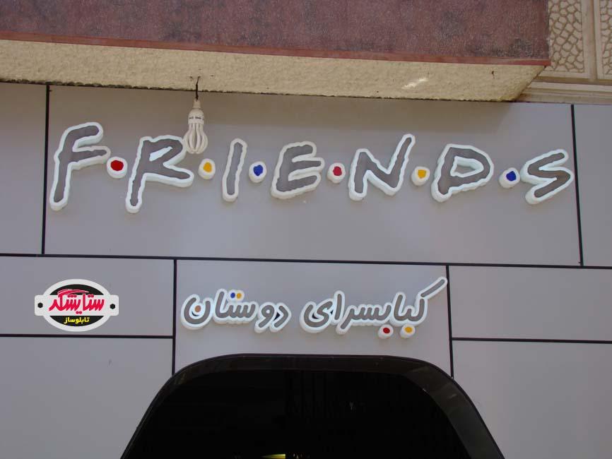 حروف برجسته پلکسی گلاس ترکیبی – کبابسرای دوستان