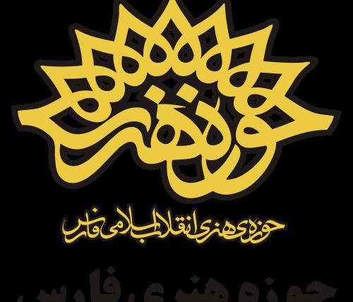 حوزه هنری فارس