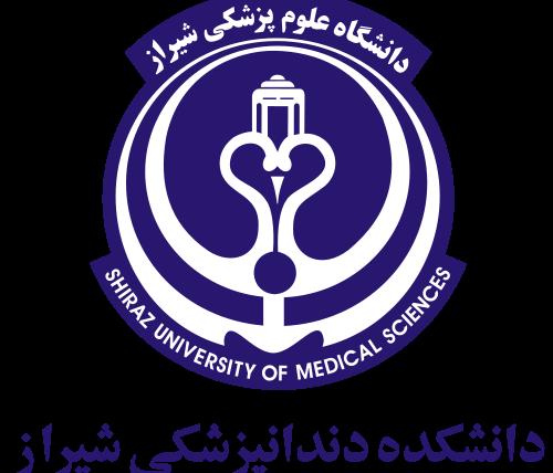 دانشکده دندان پزشکی شیراز