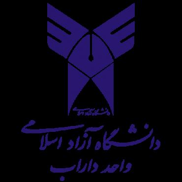 دانشگاه آزاد اسلامی واحد داراب