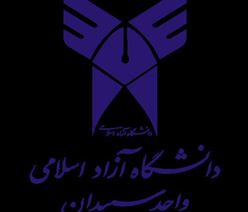 دانشگاه آزاد اسلامی واحد سپیدان