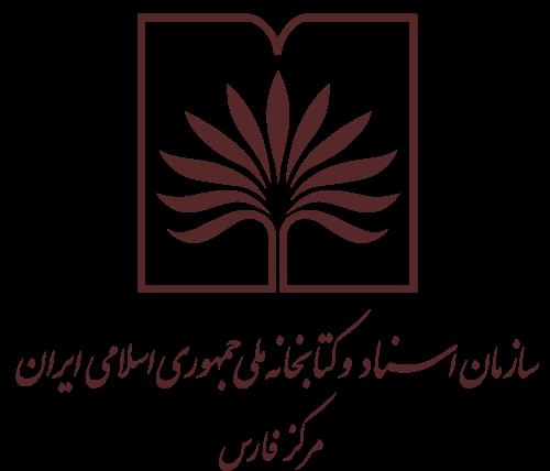 سازمان اسناد و کتابخانه ملی جمهوری اسلامی ایران مرکز فارس