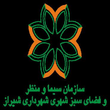 سازمان سیما و منظر و فضای سبز شهری شهرداری شیراز
