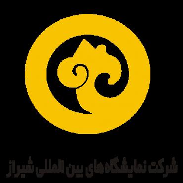شرکت نمایشگاه های بین المللی شیراز