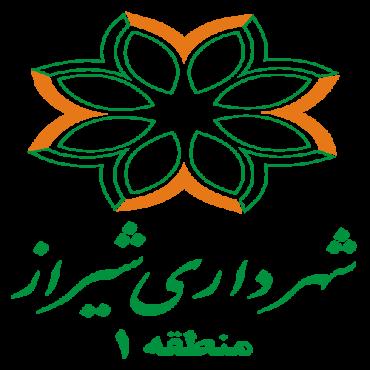 شهرداری شیراز منطقه ۱