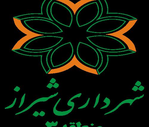شهرداری شیراز منطقه ۳