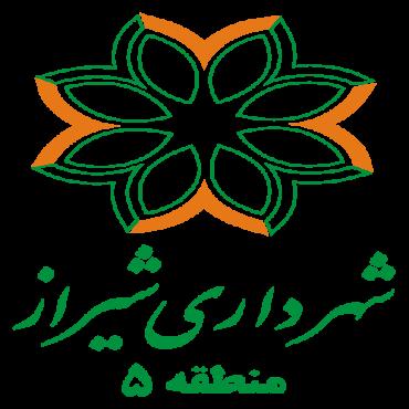 شهرداری شیراز منطقه ۵
