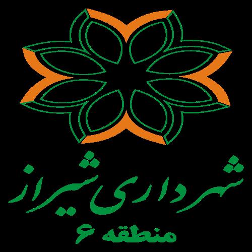 شهرداری شیراز منطقه ۶